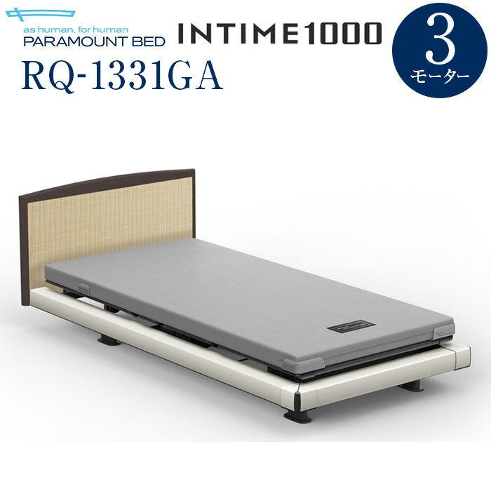 【組立設置費無料】【インタイム1000】INTIME 1000 電動リモートコントロールベッド 3モーターハリウッド(ホワイト)ラウンド(グレー)木目柄(ライト) RQ-1331GA【マットレス別売り】【組立設置サービス付】