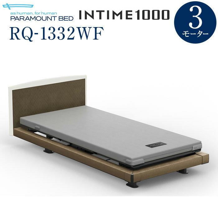 【組立設置費無料】【インタイム1000】INTIME 1000 電動リモートコントロールベッド 3モーターハリウッド(ブラウン)ラウンド(ホワイト)抽象柄(ブラウン) RQ-1332WF【マットレス別売り】【組立設置サービス付】