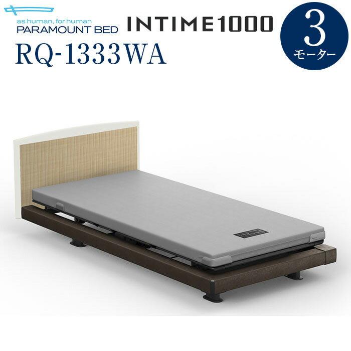【組立設置費無料】【インタイム1000】INTIME 1000 電動リモートコントロールベッド 3モーターハリウッド(グレー)ラウンド(ホワイト)木目柄(ライト) RQ-1333WA【マットレス別売り】【組立設置サービス付】