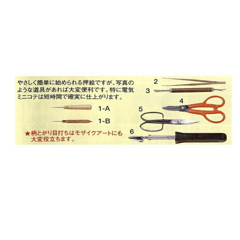 東芸 No.8994 電気ミニコテ 押し絵用具