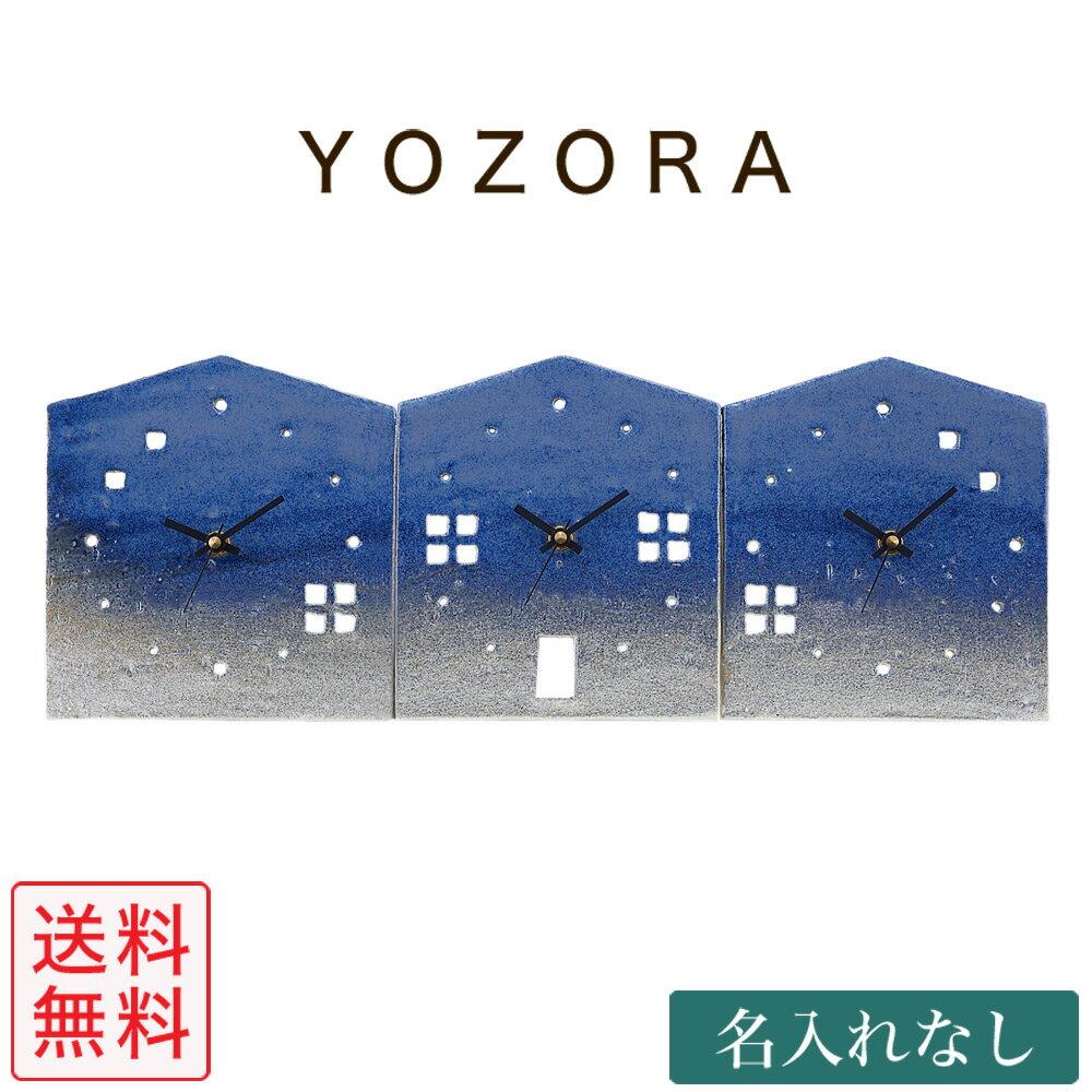 【送料無料】【20%割引】3つのKizuna時計 YOZORA〈名入れなし〉【記念品】結婚式 プレゼント 両親 時計 陶器【返品不可】