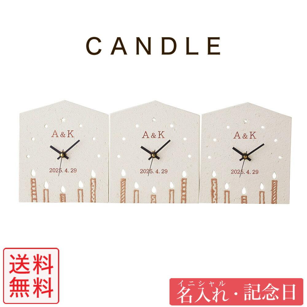【送料無料】【20%割引】3つのKizuna時計 CANDLE〈名入れ〉【記念品】結婚式 プレゼント 両親 名入り 時計 陶器【返品不可】