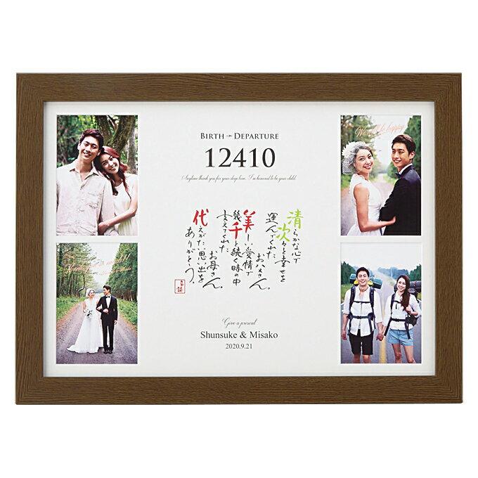 【送料無料】【20%割引】名詩と歩むフォトボード【プレゼント】結婚式 両親 記念品 写真 日数 ポエム ウェディング ウェルカムアイテム【返品不可】