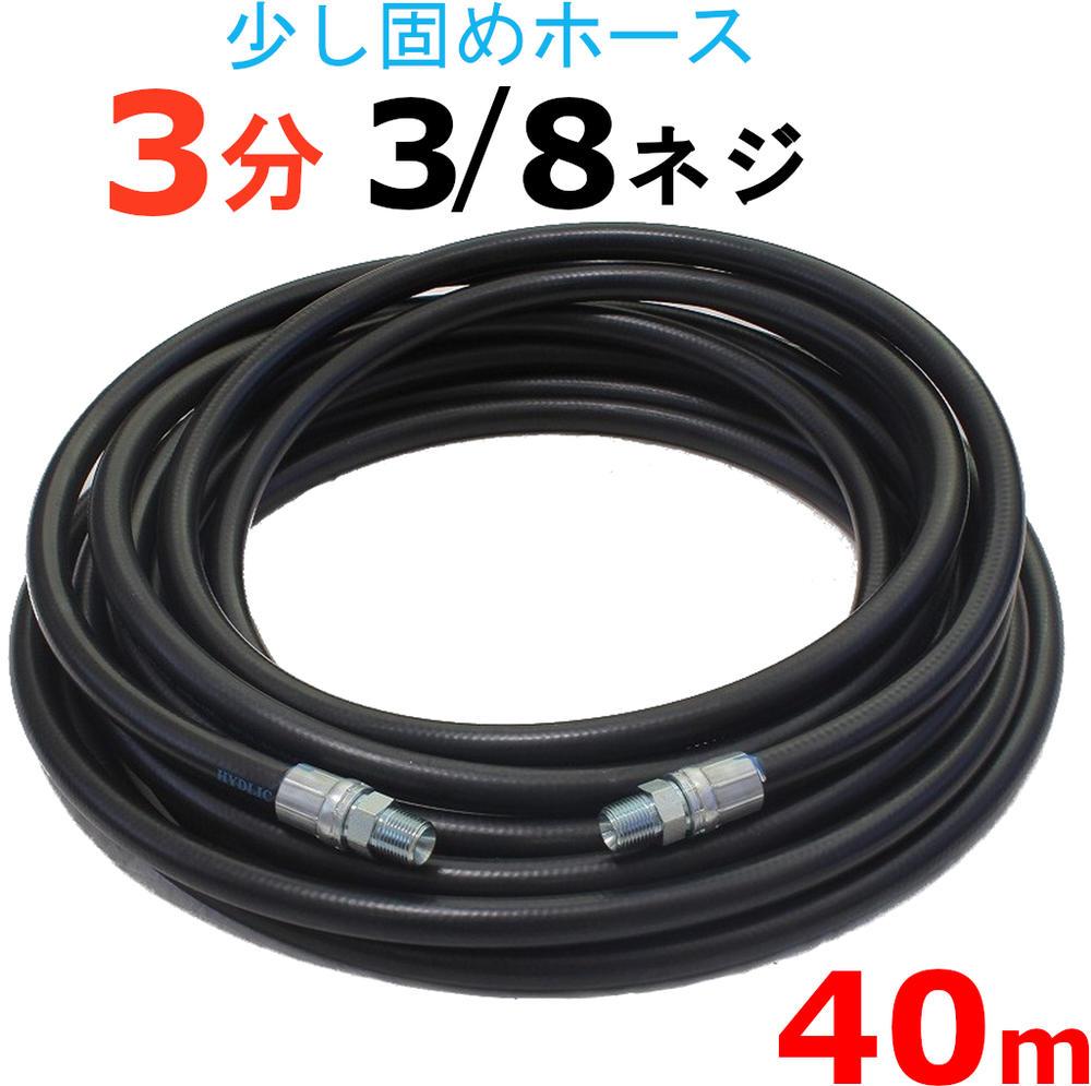 品最安価格! 高圧ホース 40メートル 耐圧210K 3/8 3分 高圧洗浄機ホース