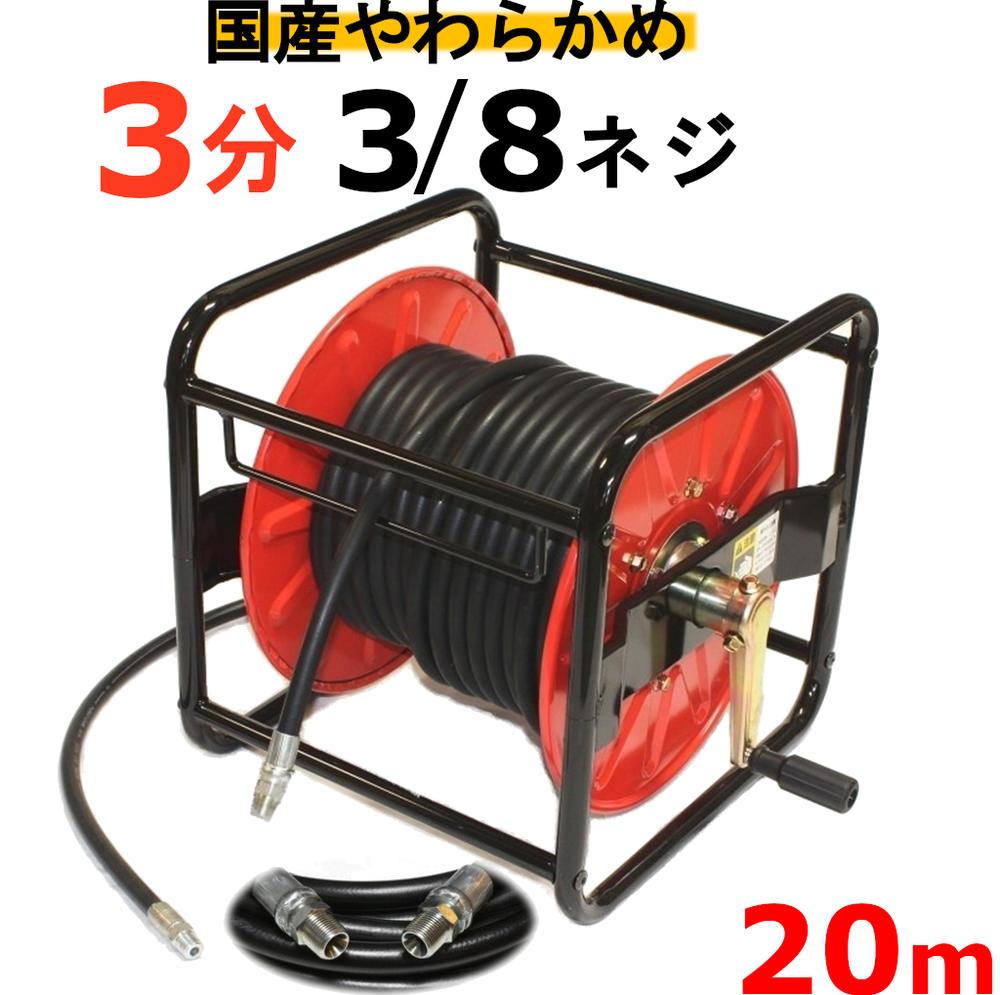 多数取り揃え 高圧洗浄機ホースリール 高圧ホース やらかめ 20メートル 耐圧210K 3分(3/8) 高圧洗浄機ホース