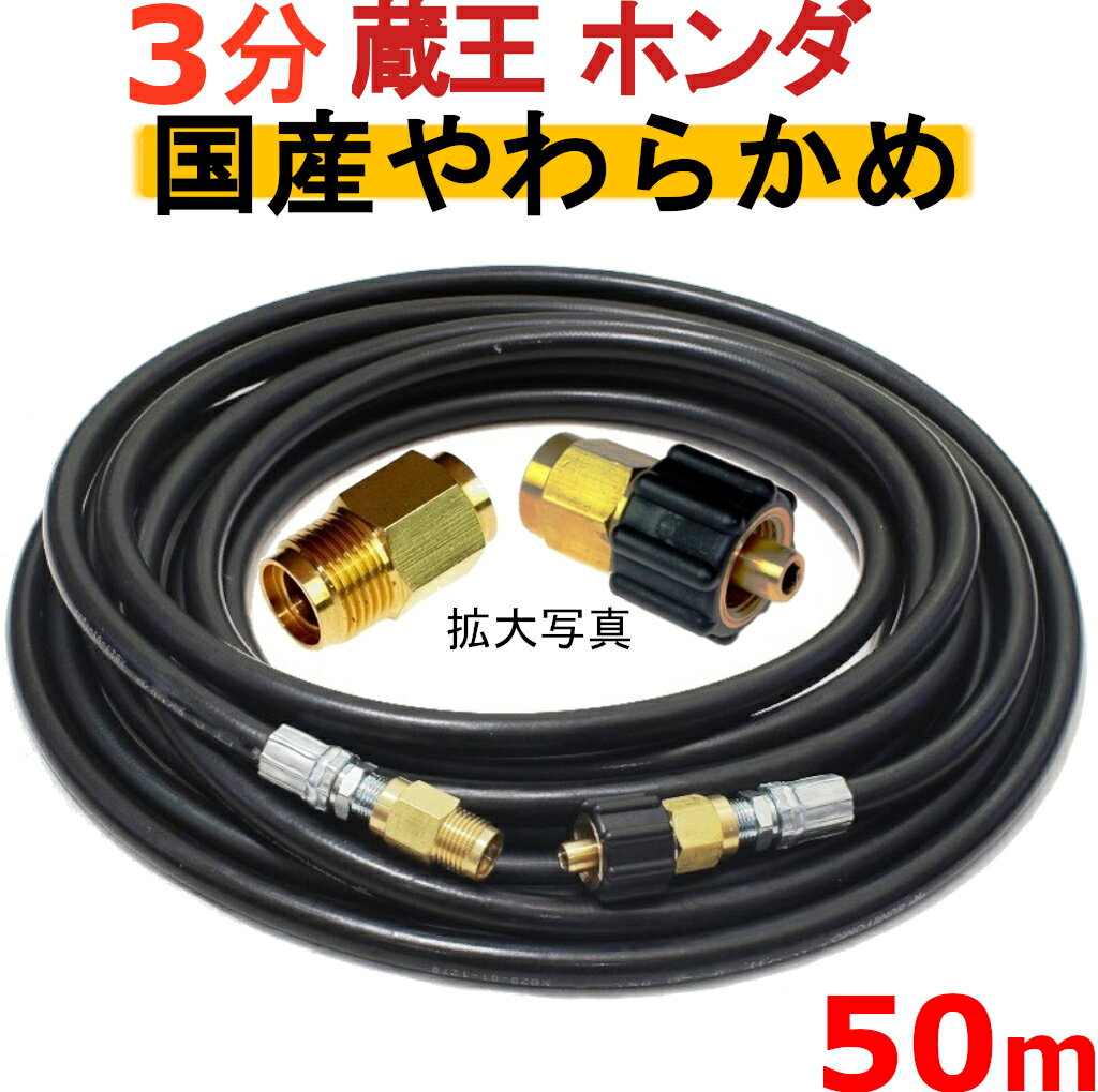 高圧ホース やら�� 50メートル �圧210K 3分(3/8)(クイックカプラ付A社製)