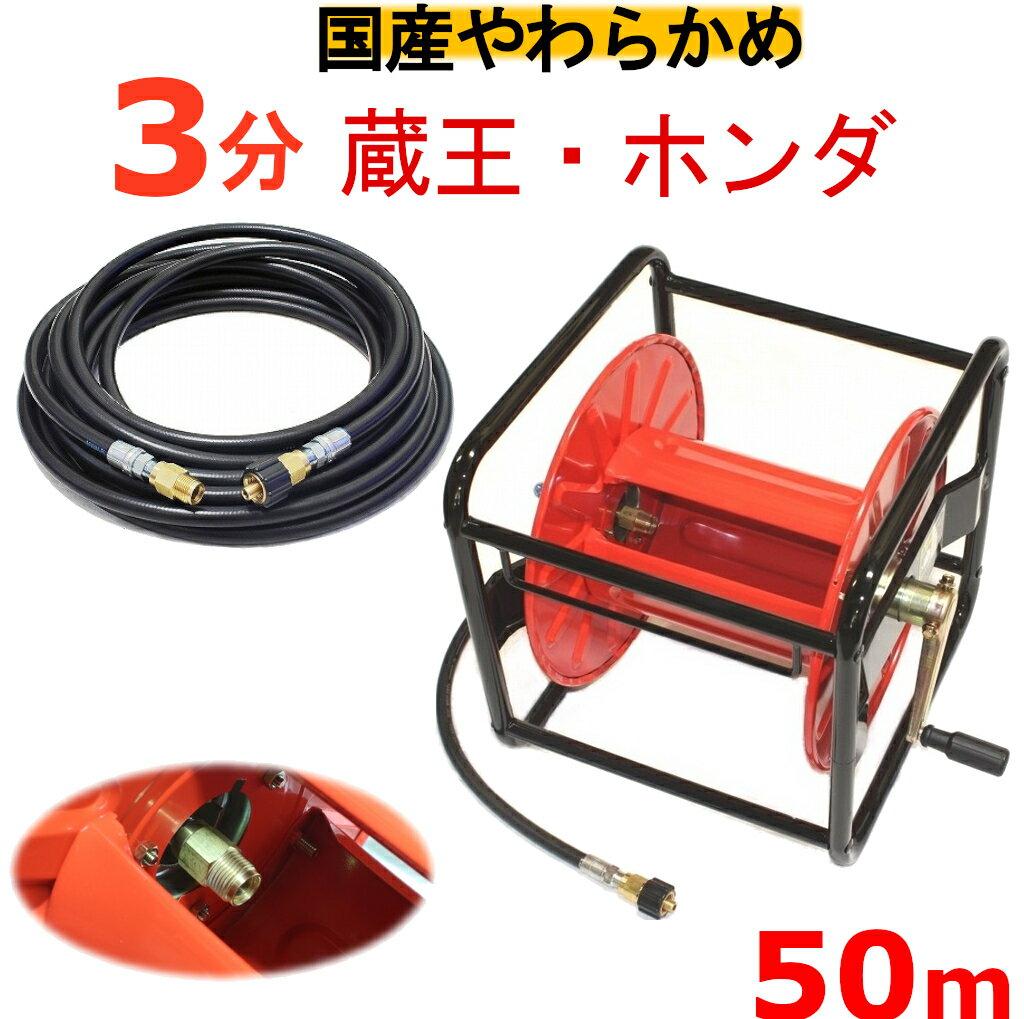 激安セール (業務用)高圧洗浄機ホースリール(ホース着脱タイプ) 高圧ホース やらかめ 50メートル 耐圧210K 3分(3/8)(クイックカプラ付A社製)
