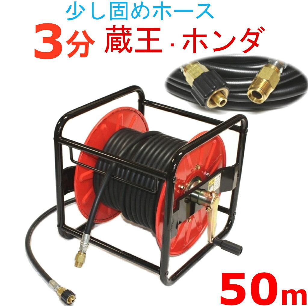 お気に入り (業務用)高圧洗浄機ホースリール 高圧ホース 50メートル 耐圧210K 3分(3/8)(クイックカプラ付A社製) 高圧洗浄機ホース