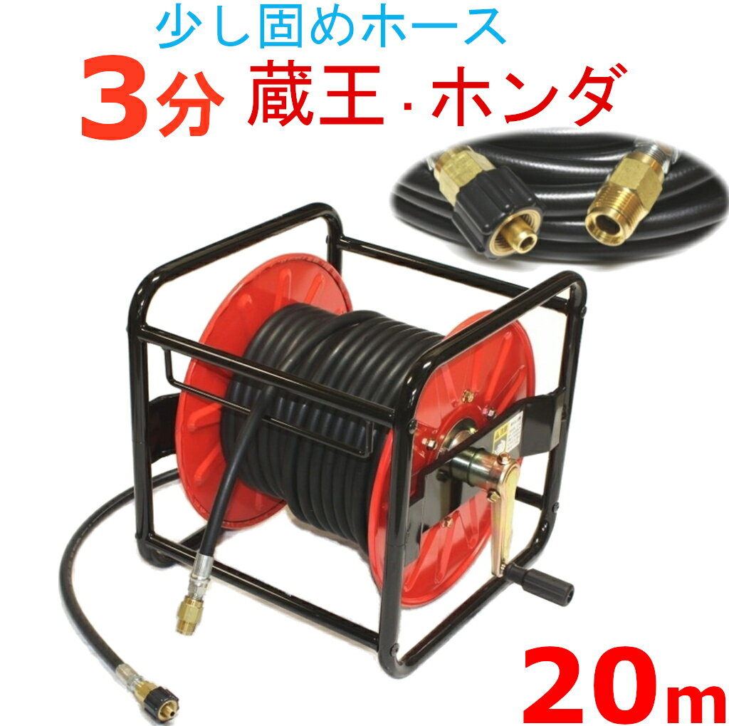 超人気 (業務用)高圧洗浄機ホースリール 高圧ホース 20メートル 耐圧210K 3分(3/8)(クイックカプラ付A社製) 高圧洗浄機ホース