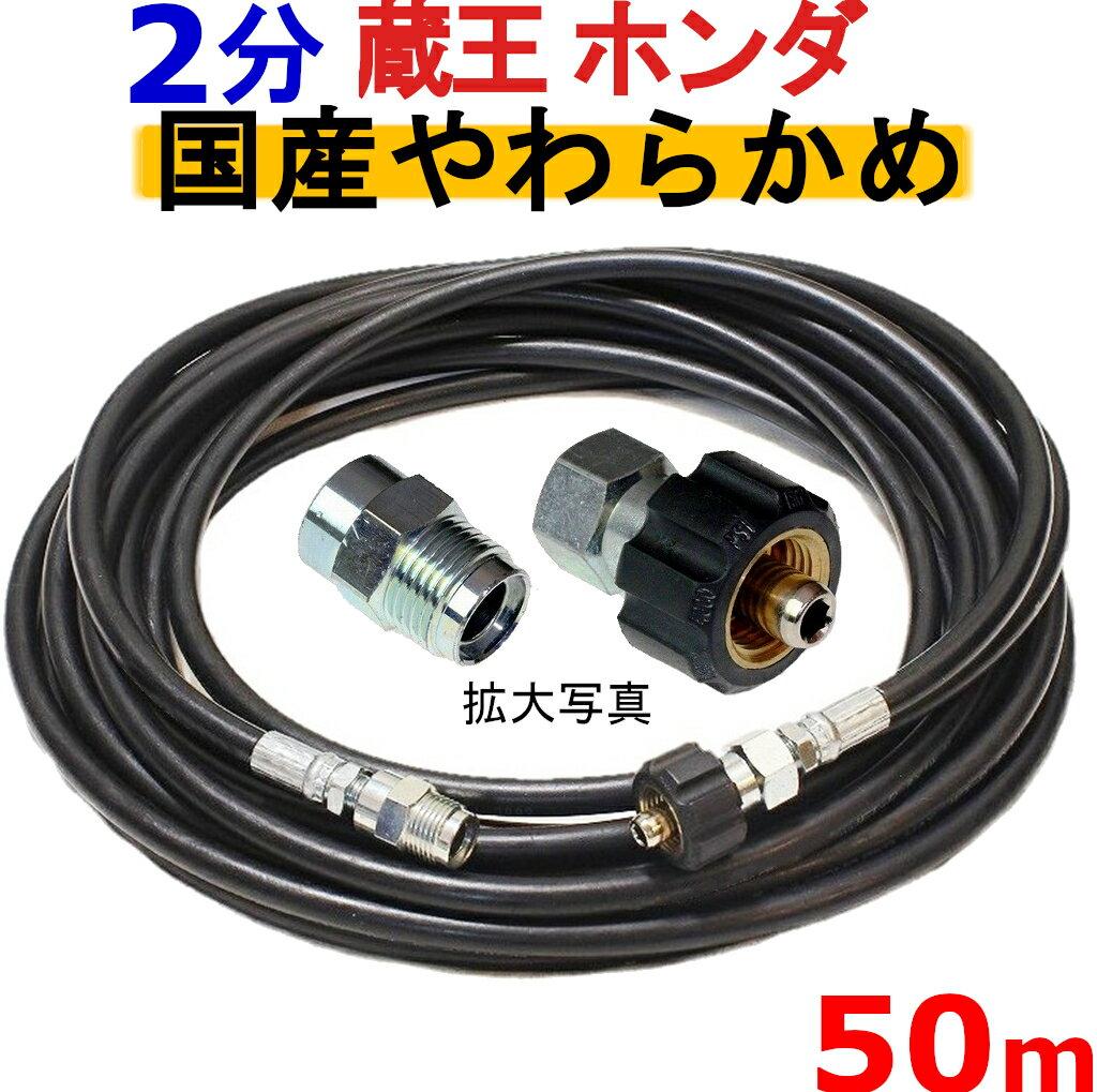 【非常に安い 】 高圧ホース やらかめ 50メートル 耐圧210K 2分(1/4)(クイックカプラ付B社製) 高圧洗浄機ホース