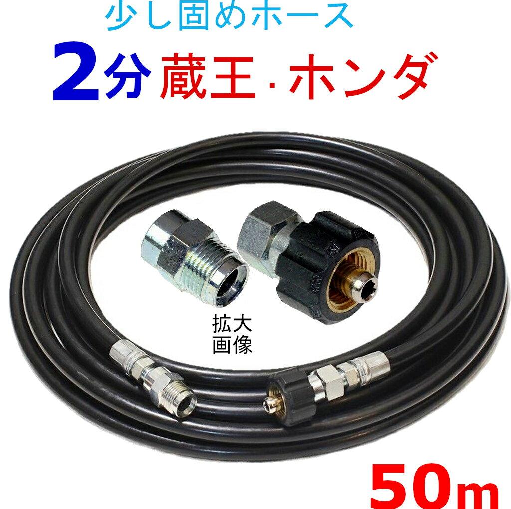カラー豊富 高圧ホース 50メートル 耐圧210K 2分(1/4)(クイックカプラ付B社製) 高圧洗浄機ホース