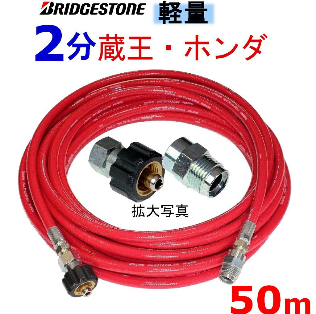 大特価 業務用 高圧ホース 軽量ウレタンホース 50メートル  耐圧142K 2分(1/4)B クイックカプラー付 高圧洗浄機ホース