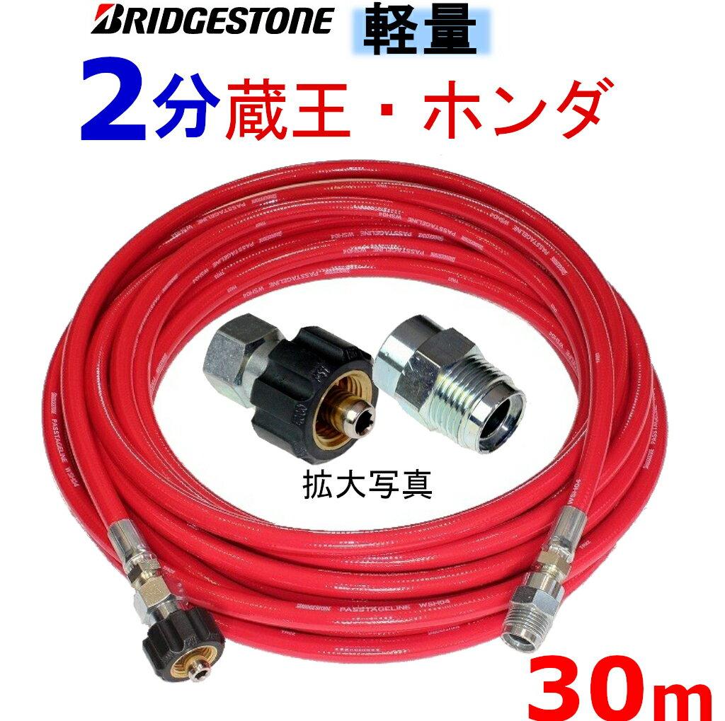 業務用 高圧ホース 軽量ウレタンホース 30メートル  耐圧142K 2分(1/4)B クイックカプラー付