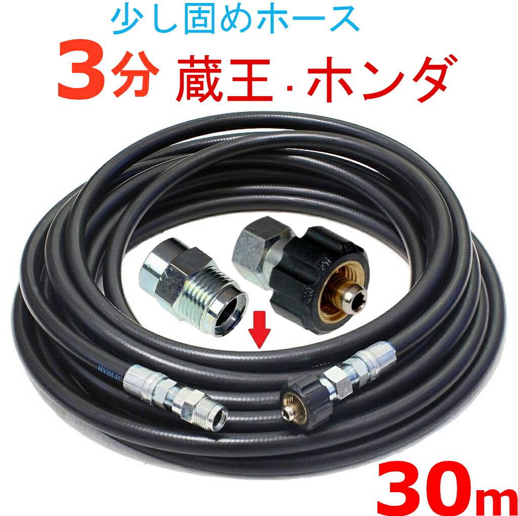 売り尽くし 高圧ホース 30メートル 耐圧210K 3分(3/8)(クイックカプラ付B社製) 高圧洗浄機ホース