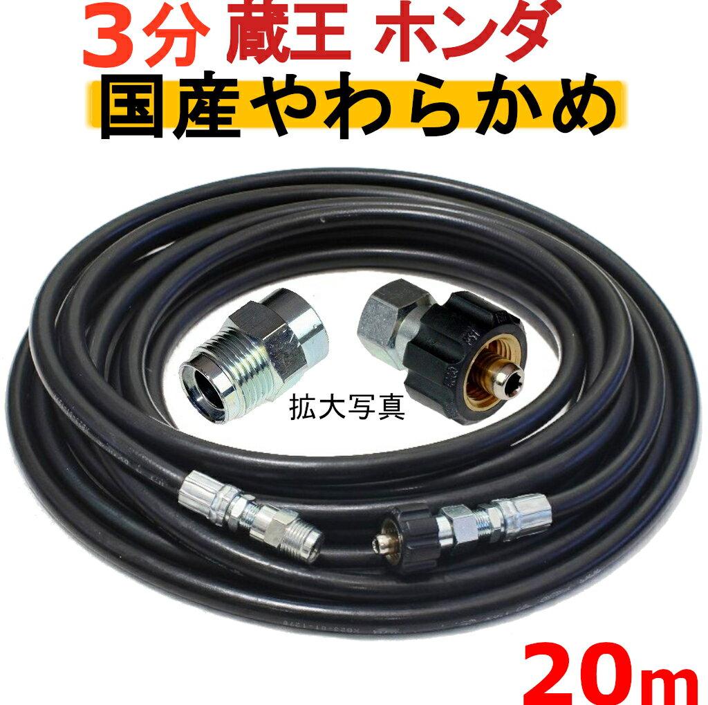 速い配達 高圧ホース やらかめ 20メートル 耐圧210K 3分(3/8)(クイックカプラ付B社製) 高圧洗浄機ホース