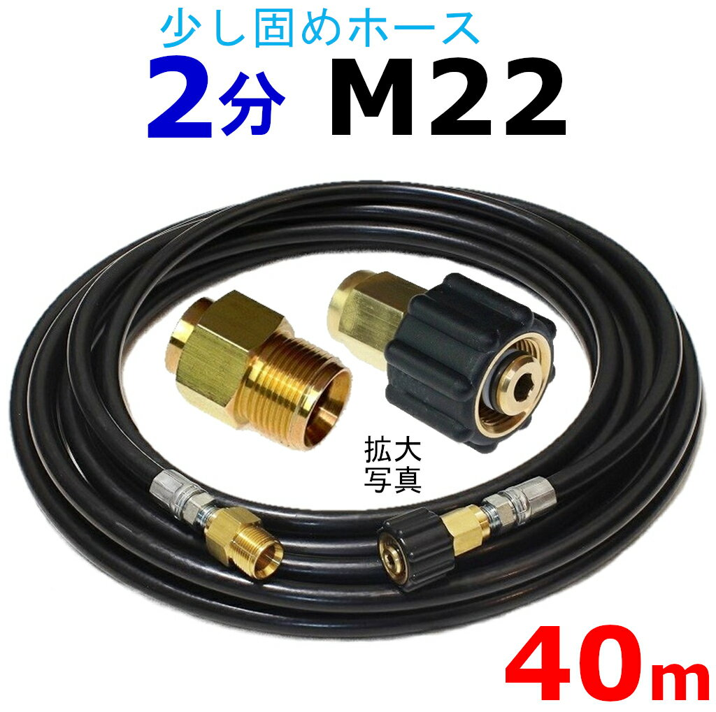 最高のデザイン 高圧ホース 40メートル 耐圧210K 2分(1/4)(M22カプラ付)A社製 高圧洗浄機ホース