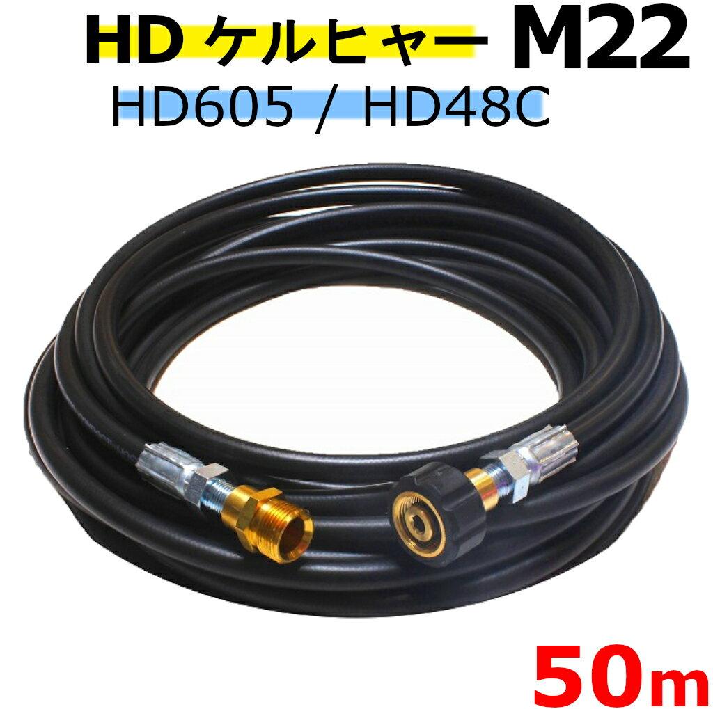 熱い販売を持っている 高圧ホース 50メートル 耐圧210K 2分(1/4)ケルヒャー HD605・HD4/8C・HD7/15C・HD9/17M・HDS4/7U 延長ホース 高圧洗浄機ホース