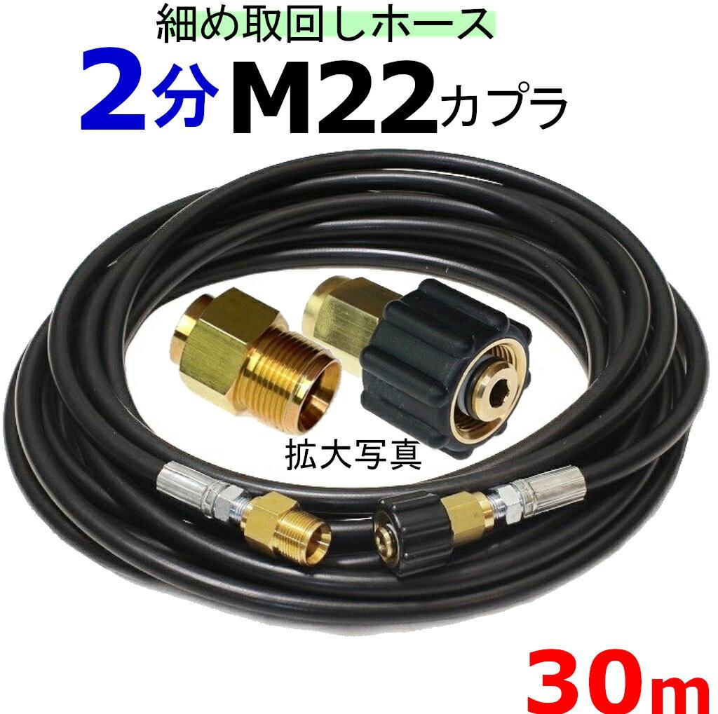 安心 高圧ホース 細め取り回しホース 30メートル M22カプラー付きA 耐圧210K 2分(1/4) 高圧洗浄機ホース