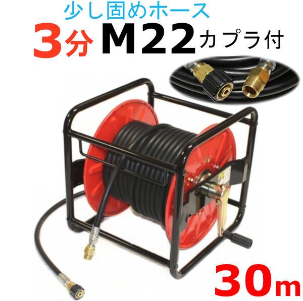 【アウトレット特価品】 (業務用)高圧洗浄機ホースリール 高圧ホース 30メートル 耐圧210K 3分(3/8)(M22カプラ付)A社製 高圧洗浄機ホース