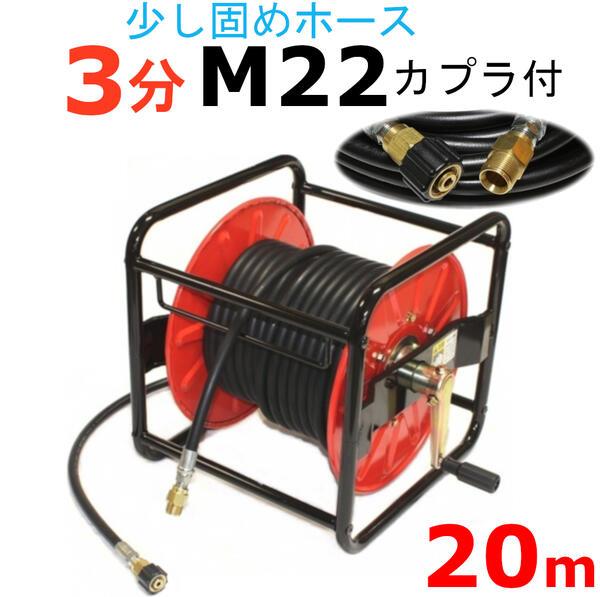 特別な (業務用)高圧洗浄機ホースリール 高圧ホース 20メートル 耐圧210K 3分(3/8)(M22カプラ付)A社製
