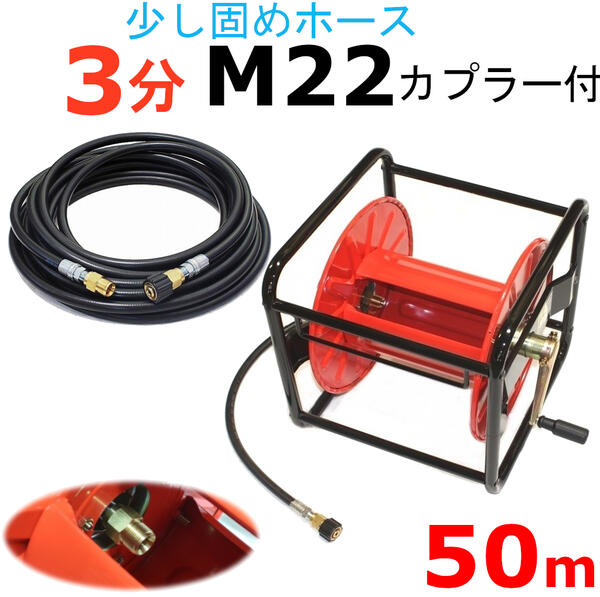 送関込 (業務用)高圧洗浄機ホースリール(ホース着脱タイプ)高圧ホース 50メートル 耐圧210K 3分(3/8)(M22カプラ付)A社製
