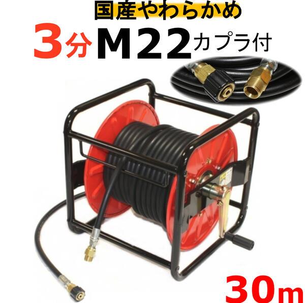 最強 (業務用)高圧洗浄機ホースリール 高圧ホース やらかめ 30メートル 耐圧210K 3分(3/8)(M22カプラ付)A社製