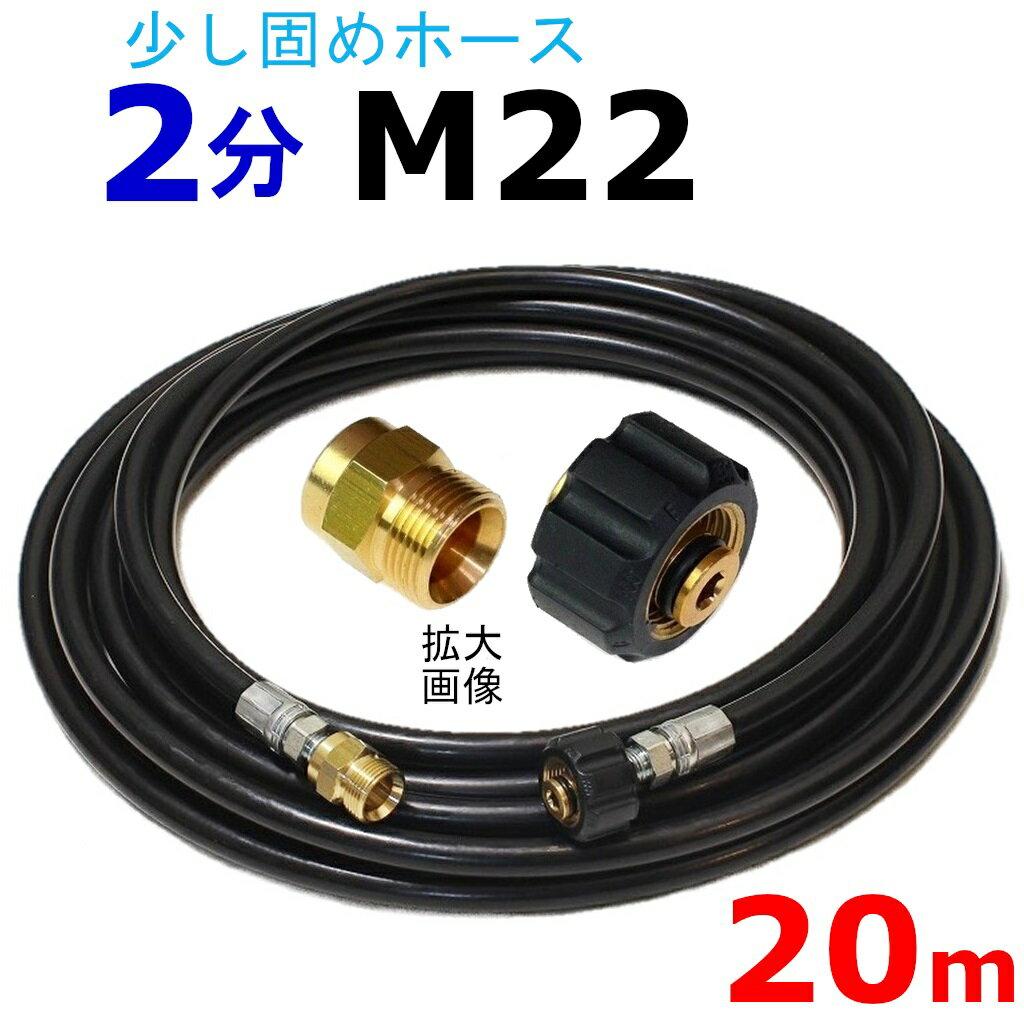最大20% 高圧ホース 20メートル 耐圧210K 2分(1/4)(M22カプラ付B社製) 高圧洗浄機ホース