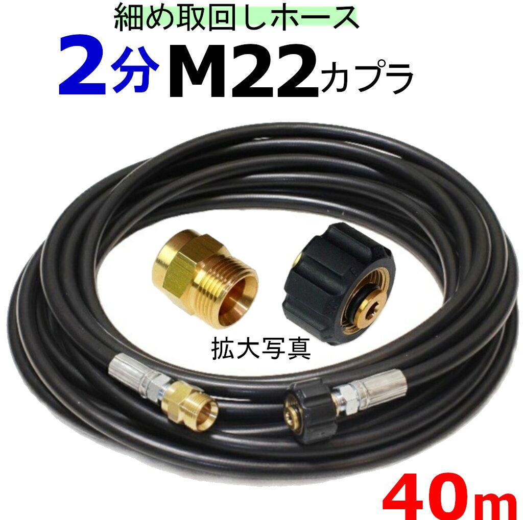 高圧ホース 細め取り回しホース 40メートル M22カプラー付きB 耐圧210K 2分(1/4)