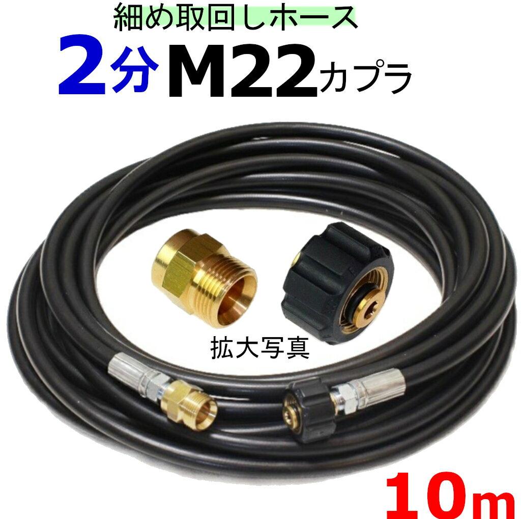 海外セレブ愛用 高圧ホース 細め取り回しホース 10メートル M22カプラー付きB 耐圧210K 2分(1/4) 高圧洗浄機ホース