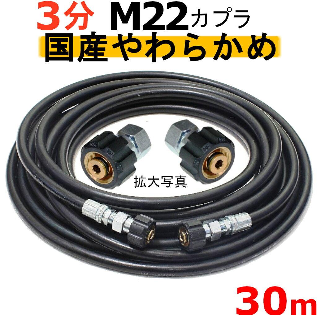 新品大セール 高圧ホース やらかめ 30メートル 耐圧210K 3分(3/8)(M22両端メスカプラ付B社製) 高圧洗浄機ホース