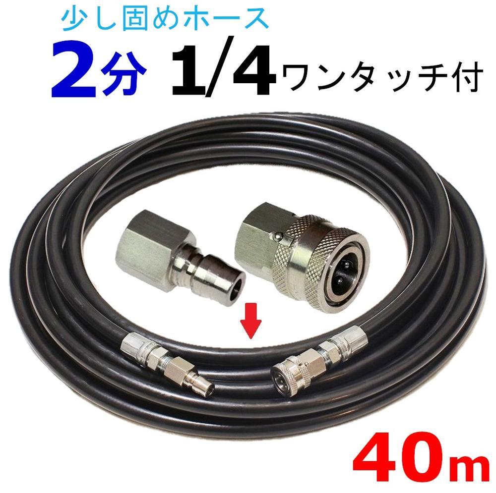毎年大人気 高圧洗浄機 高圧ホース 40メートル 耐圧210K 2分(1/4ワンタッチカプラー付) 高圧洗浄機ホース