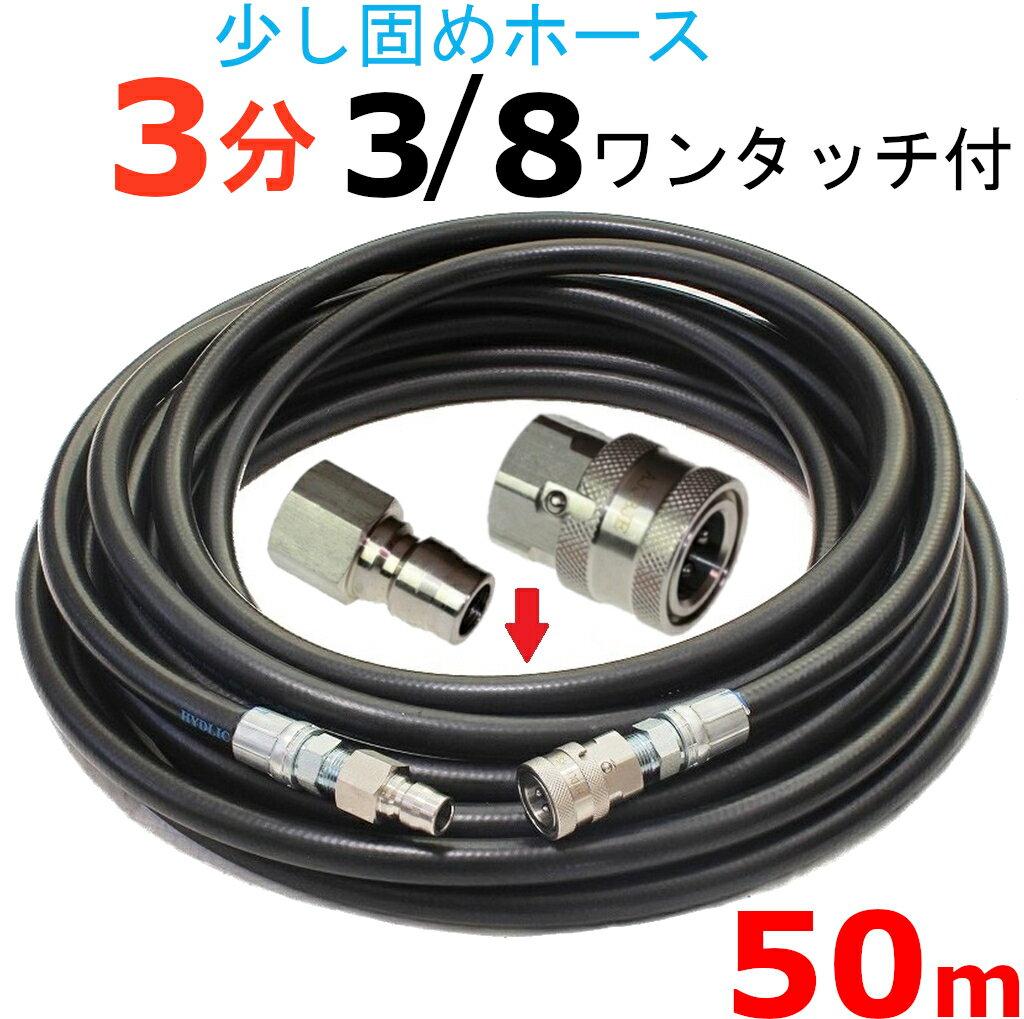 新作 高圧洗浄機 高圧ホース 3分 50メートル 3/8ワンタッチカプラー付 耐圧210K 高圧洗浄機ホース