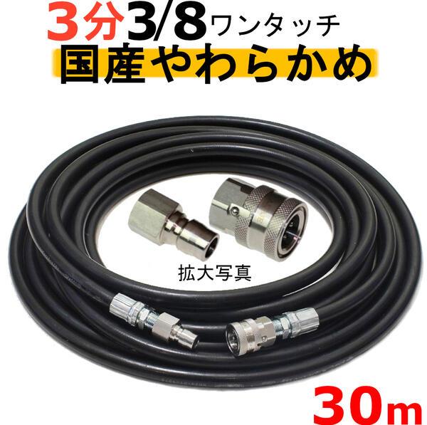最上質 高圧ホース やらかめ 30メートル 耐圧210K 3分(3/8ワンタッチカプラー付) 高圧洗浄機ホース