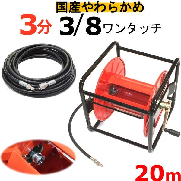 目玉特価 高圧洗浄機ホースリール (ホース着脱タイプ) 高圧ホース やらかめ 20メートル 耐圧210K 3分(3/8ワンタッチカプラー付) 高圧洗浄機ホース