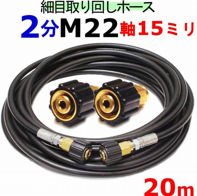驚きの安さ 高圧ホース 20m 交換タイプ リョービ 日立 ヒダカ アイリス マキタ MHW0820 他M22軸径15ミリタイプ 高圧洗浄機ホース