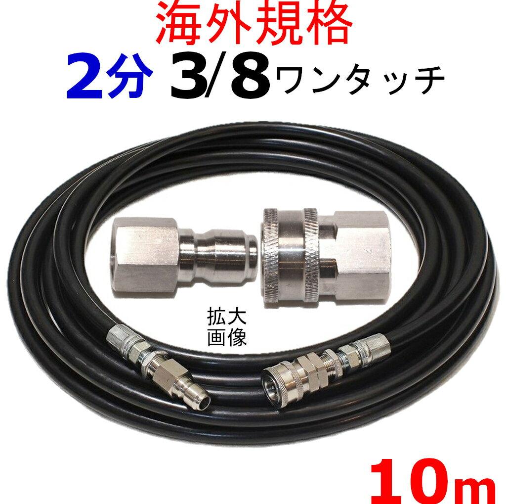 高圧洗浄機 高圧ホース 2分 10メートル 3/8ワンタッチカプラー付 耐圧210K 工進 マルナカ 互換 JCE-1107DX JCE-1408DX JCE-1510 JCE-1510K