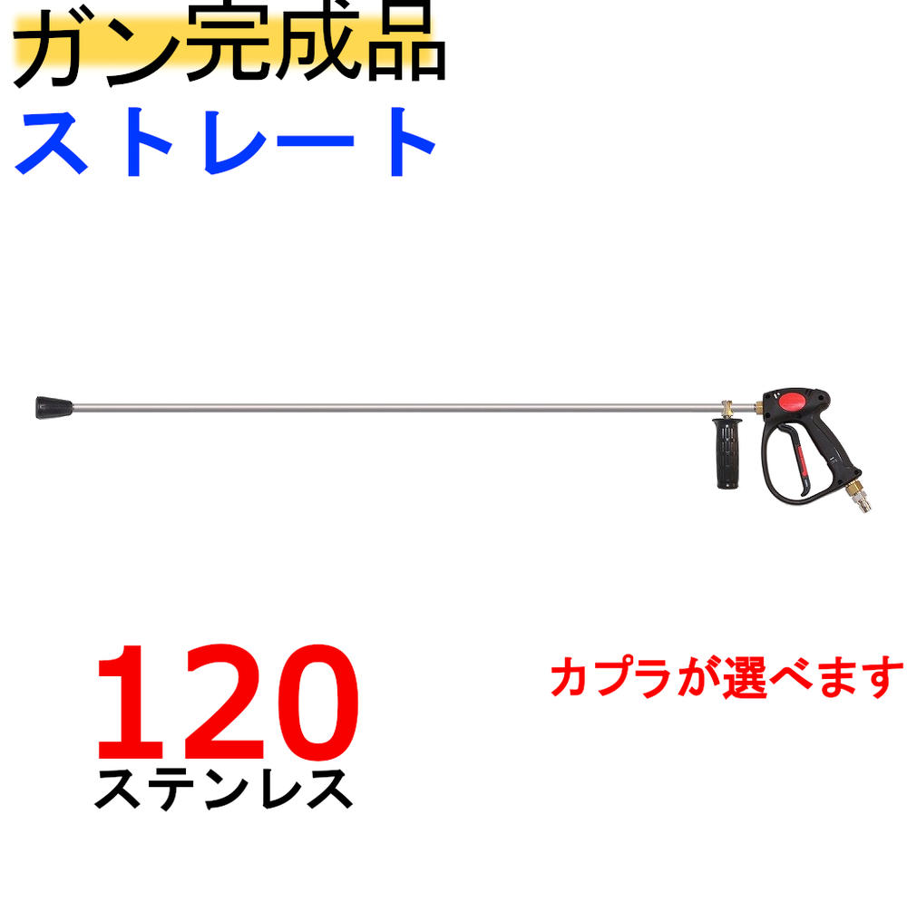 (SUS304)120cmストレートランス付ガン・カプラー付(業務用)高圧洗浄機用ガン