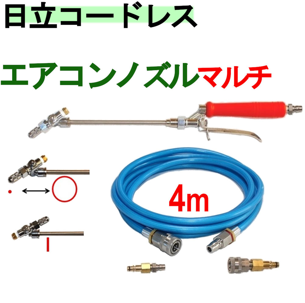 安全の エアコン洗浄 ノズル ホースセット(スペシャル マルチノズル)  日立 バッテリー式 高圧洗浄機 互換 高圧ホース 4m AW18DBL AW14DBL コードレス 高圧洗浄機 バッテリー式