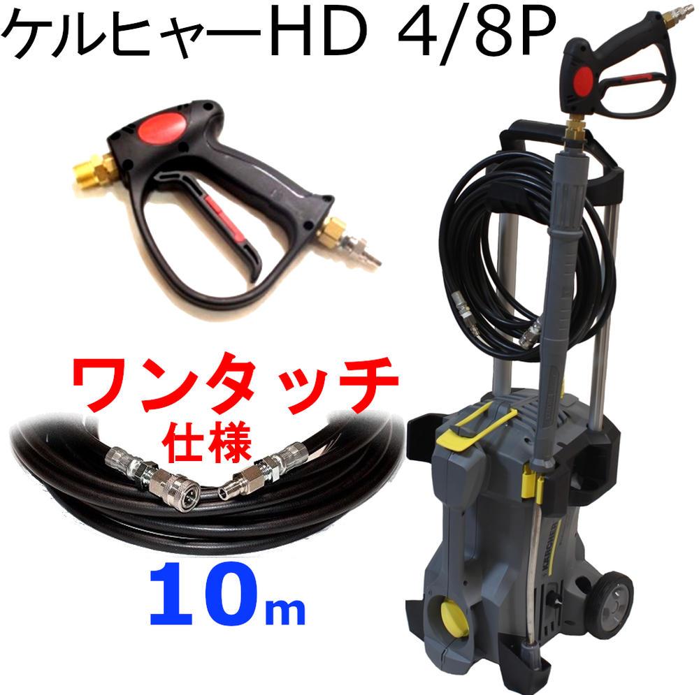 品質を保証 HD4/8P(ワンタッチ プロ仕様10m)業務用 高圧洗浄機 ケルヒャー 電気 100V  1.520-201.0  3.200 4.00 3.490 5.600 2.900 4 2.400 5.900 3.150 5.680 3.91 3.99 3.08 5.80 2.300 5.900 K HD-4/8P 50HZ 60Hz