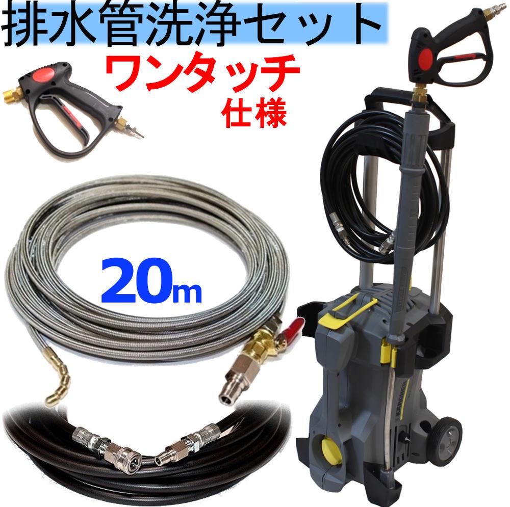 【高級】 プロ仕様 排水管洗浄ホース20m + 高圧洗浄機 業務用 ケルヒャー HD4/8P 100V (ステンレスワイヤーブレード) 1.520-201.0 パイプクリーニングホース HD-4/8P 50HZ 60Hz