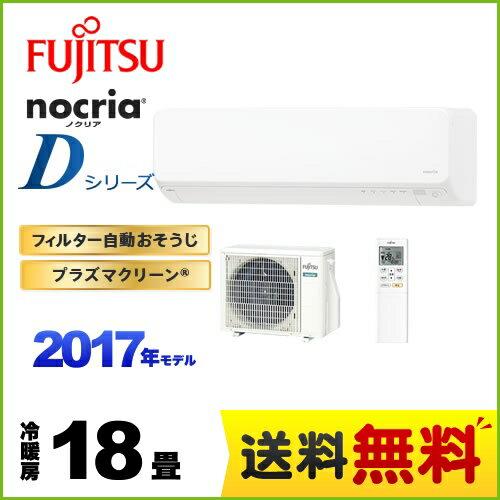 [AS-D56G2-W] 富士通ゼネラル ルームエアコン ノクリア nocria Dシリーズ コンパクトモデル 冷房/暖房:18畳程度 2017年モデル 単相200V・15A 【送料無料】