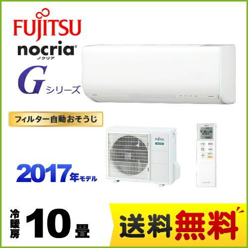[AS-G28G-W] 富士通ゼネラル ルームエアコン ノクリア nocria Gシリーズ 高性能モデル 冷房/暖房:10畳程度 2017年モデル 単相100V・20A 【送料無料】