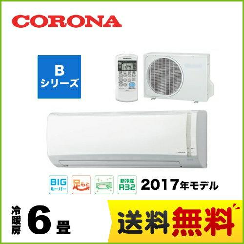 [CSH-B2217R-W] コロナ ルームエアコン Bシリーズ 冷房/暖房:6畳程度 クーラー 冷暖房 省エネ 節電 暖房器具 六畳 単相100V・15A 2017年モデル 【送料無料】 6畳用エアコン 一人暮らし