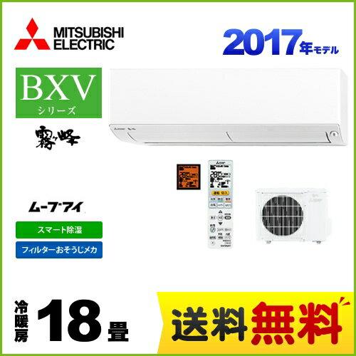 [MSZ-BXV5617S-W] 三菱 ルームエアコン BXVシリーズ 霧ヶ峰 コンパクトモデル 冷暖房:18畳程度 2017年モデル 単相200V・15A ウェーブホワイト 【送料無料】