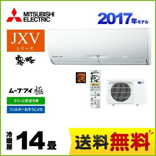 [MSZ-JXV4017S-W] 三菱 ルームエアコン JXVシリーズ 霧ヶ峰 ハイスペックモデル 冷暖房:14畳程度 2017年モデル 単相200V・20A ウェーブホワイト 【送料無料】