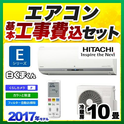 【工事費込セット(商品+基本工事)】[RAS-E28G-W] 日立 ルームエアコン Eシリーズ 白くまくん ハイスペックモデル 冷暖房:10畳程度 2017年モデル 単相100V・15A くらしカメラF搭載 スターホワイト 2.8kw 【送料無料】 【工事費込みセット】 【設置費込み】