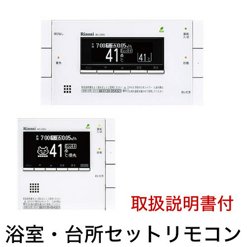 [MBC-200V-A-T]ふろ給湯器リモコン 200Vシリーズリモコン ボイスリモコン エネルック 【台所用 浴室用セット】 多機能リモコン 取扱説明書付 リンナイ セットリモコン【リモコンのみの購入は不可】