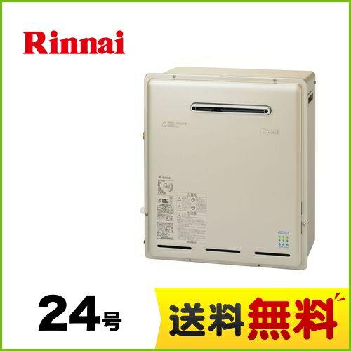 [RFS-E2405SA(A)]【都市ガス】 リンナイ ガス給湯器 ガスふろ給湯器 RFS-Eシリーズ 24号 オート 屋外据置型(浴槽隣接設置型) 20A シャンパンメタリック 【送料無料】【オート】