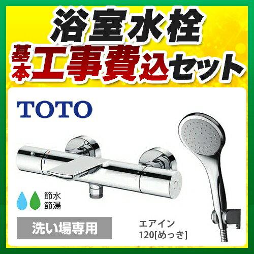 【工事費込セット(商品+基本工事)】[TBV01S09J] TOTO 浴室水栓 壁付サーモスタット混合水栓 ストレート脚 エアイン120 【送料無料】