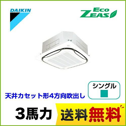 [SZRC80BANV]【メーカー直送のため代引不可】 ダイキン 業務用エアコン EcoZEAS 天井カセット4方向 S-ラウンドフロー 3馬力 P80 単相200V ワイヤレスリモコン シングル 【送料無料】